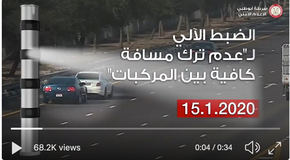 Abu Dhabi tailgating