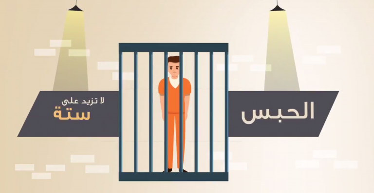 You can be jailed for six months and fined AED5,000 for insulting people