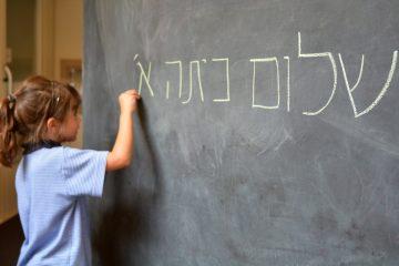 First Jewish school to open in Dubai next year